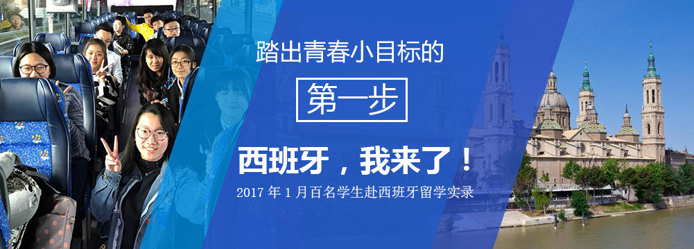 2017.1百名学生赴西实录
