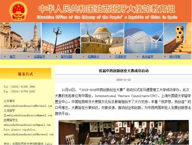 中国、西班牙媒体热烈关注首届中西创新创业大赛