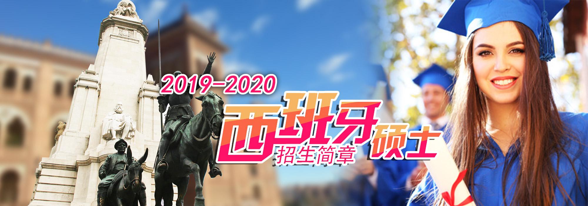 2019-2020学年西班牙大学官方硕士招生简章